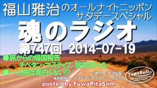 福山雅治のオールナイトニッポンサタデースペシャル 魂のラジオ 第747回...