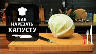 Как нарезать капусту? Нарезка капусты