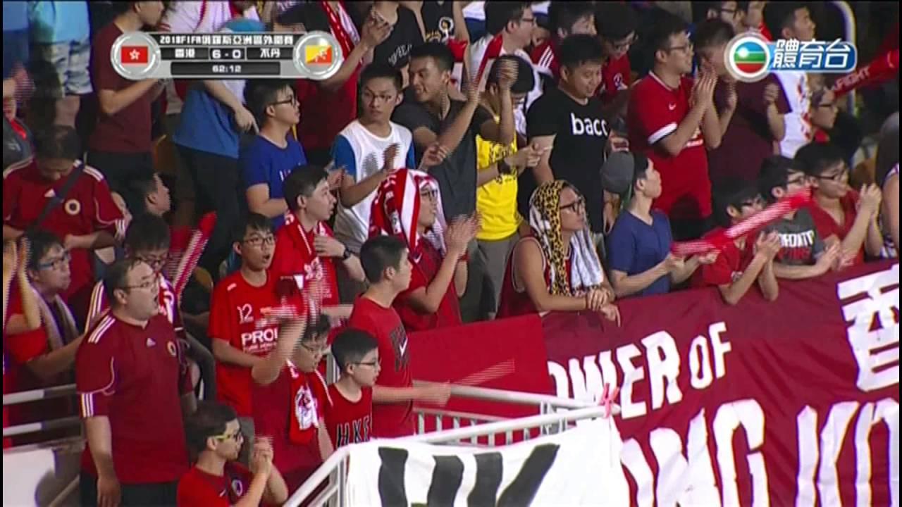 2018俄羅斯世界盃外圍賽 香港 vs 不丹(下半場) - YouTube