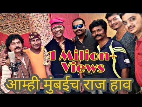 Aamhi Mumbaiche Raje Hav | Anil Vaity