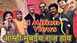 Aamhi Mumbaiche Raje Hav   Anil Vaity
