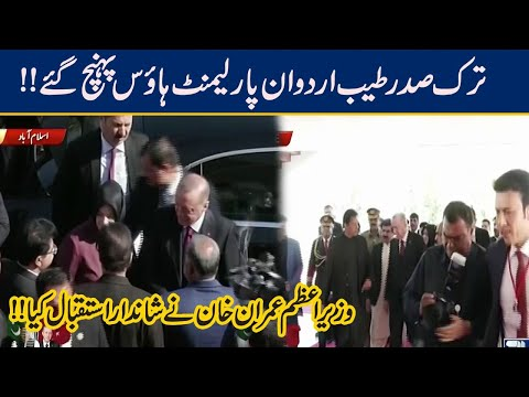 Turkish President Tayyip Erdogan Reached Parliament House Islamabad