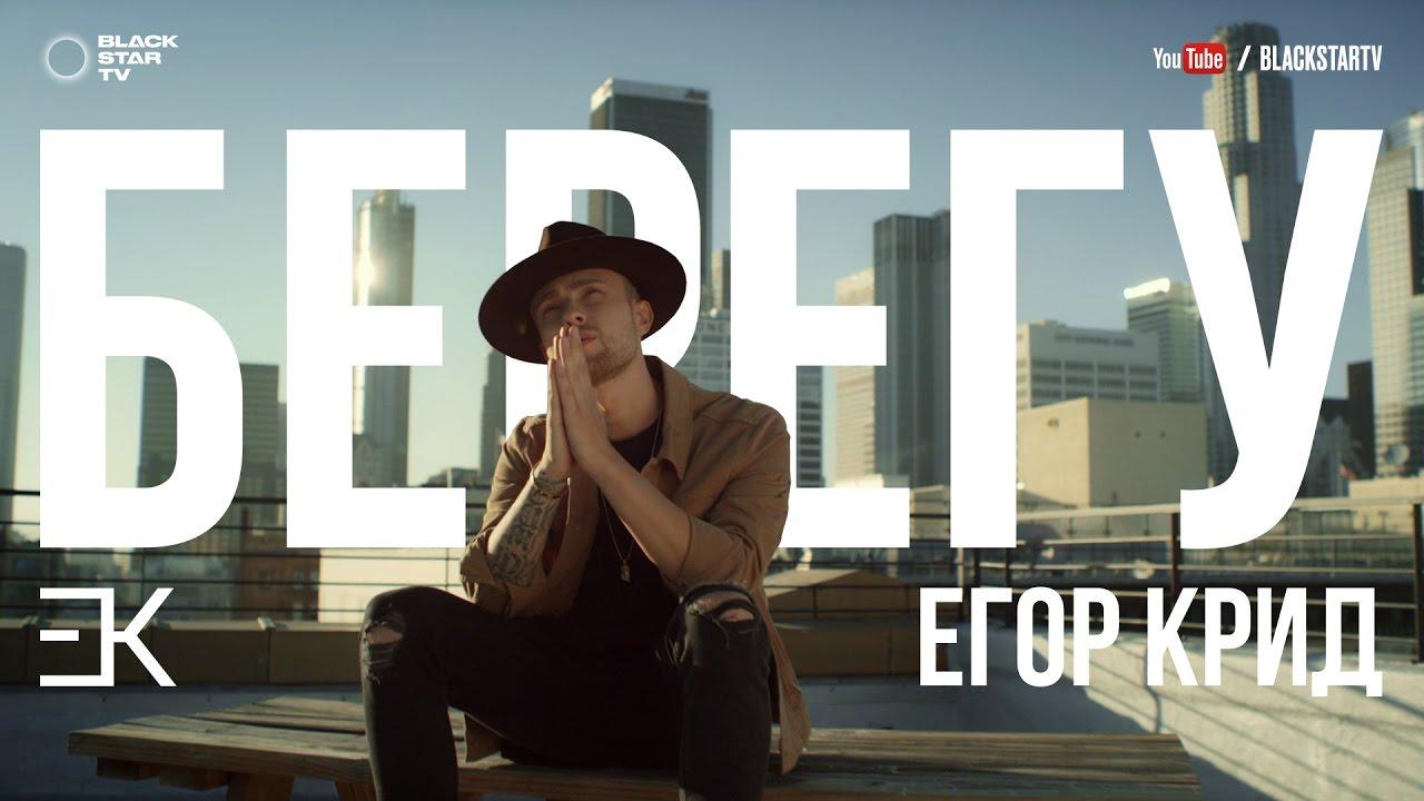 Все тексты песен(слова) Егор Крид (KReeD) Смотреть видеоклип/слушать песню онлайн...