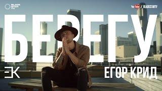 Егор Крид - Берегу (премьера клипа, 2017)