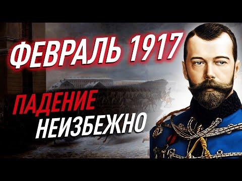 Февральская революция 1917 года. Причины, ход, итоги. ЕГЭ история