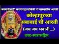 navratri devichi aarti jay jay bhavani manramani with lyrics, नवरात्र देवीची आरती, अंबाबाई ची आरती