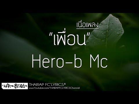 ฟังเพลง -  คอร์ดเพลง,Hero b Mc,สตริง hero b mc  friends เพื่อน Hero b Mc - YouTube