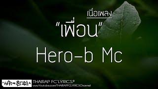 เพื่อน - Hero-b Mc (เนื้อเพลง)