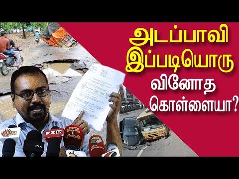 6,500,000 - arappor iyakkam expose new bus road scam | latest tamil news | tamil news today redpix