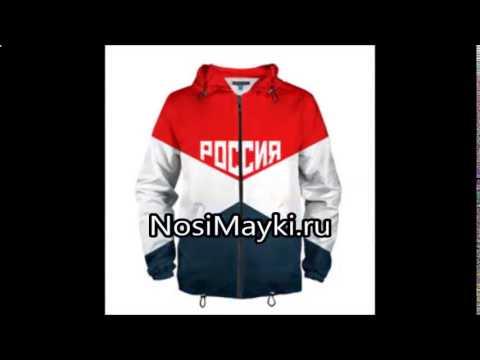 купить куртку аляску мужскую в москве оригинализ YouTube · Длительность: 8 с  · Просмотров: 25 · отправлено: 06.01.2017 · кем отправлено: Интернет магазин футболок NosiMayki