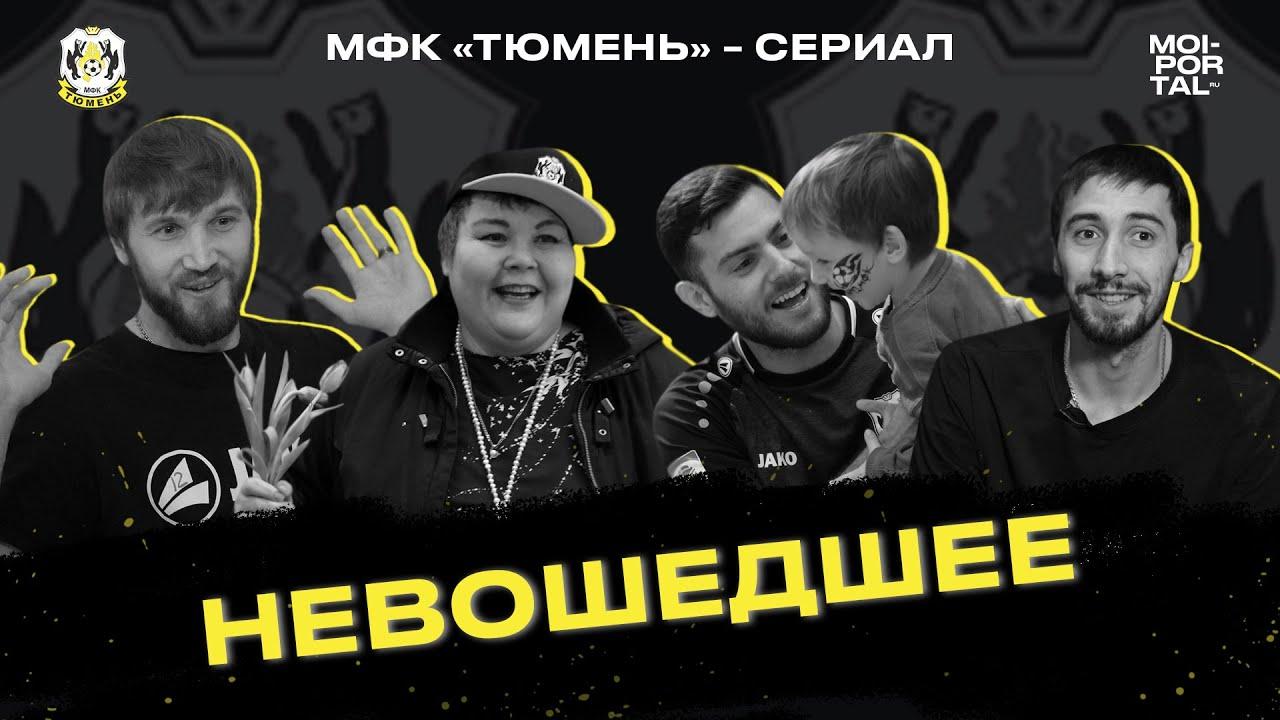 МФК «Тюмень» - Сериал | 8 серия НЕВОШЕДШЕЕ