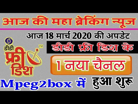 Big Breaking News || Watch A New TV Channel Free To Air On DD Free Dish By Dish Tv || DD Free Dish