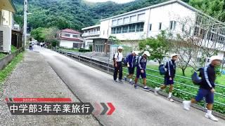 2017中学部3年生卒業旅行出発 光の村養護学校土佐自然学園 thumbnail