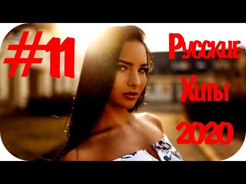 🇷🇺 РУССКИЕ ХИТЫ 2020 🔊 Танцевальная Музыка 2020 🔊 Клубная Музыка 2020 🔊 Russian Music 2020 #11