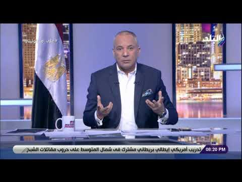توقعات متابعي برنامج «على مسئوليتي» لنتيجة مباراة مصر وجنوب افريقيا