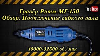 Гравёр Ритм МГ-150 Обзор. Подключение гибкого вала
