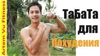 МИНУС 2 кг за 45 минут - ТАБАТА Жиросжигающая тренировка для Похудения Оригинальная японская ТАБАТА