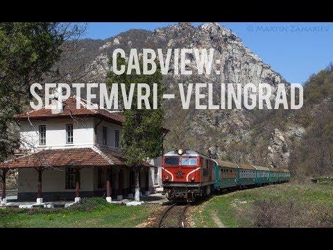 Cabview: Septemvri - Velingrad / През очите на машиниста: Септември - Велинград