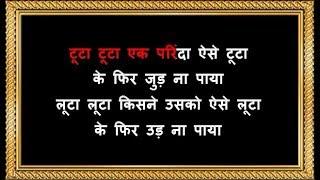Allah Ke Bande - Karaoke - Kailash Kher