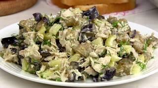 ОЧЕНЬ Вкусный,Но невероятно простой Салат с БАКЛАЖАНАМИ