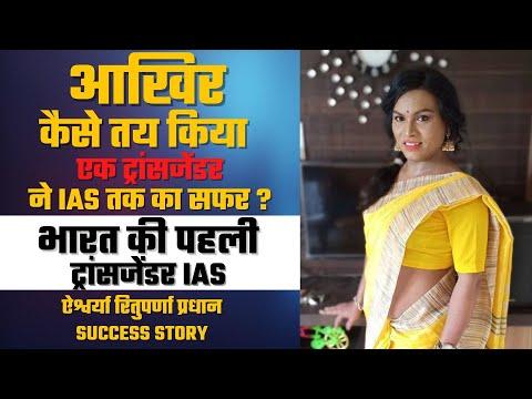 आखिर कैसे तय किया एक TRANSGENDER ने IAS तक का सफर | Odisha first transgender IAS Aishwarya Rutuparna
