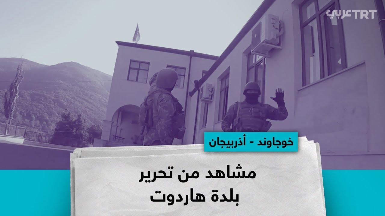 مشاهد من تحرير بلدة هاردوت