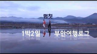 부안 변산반도 1박2일 여행|한국의 하롱베이, 우유니 …