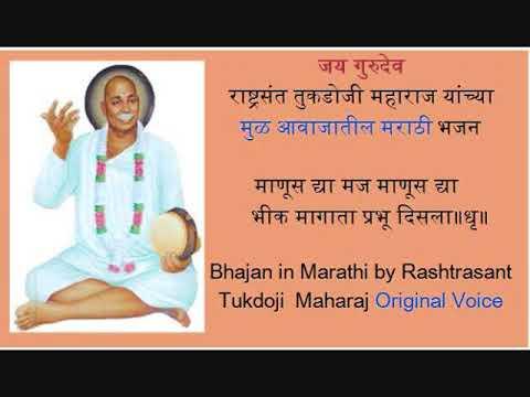Sant Tukdoji Maharaj Bhajan माणूस द्या मज माणूस द्या Manus Dya Maj Manus Dya  [Original]