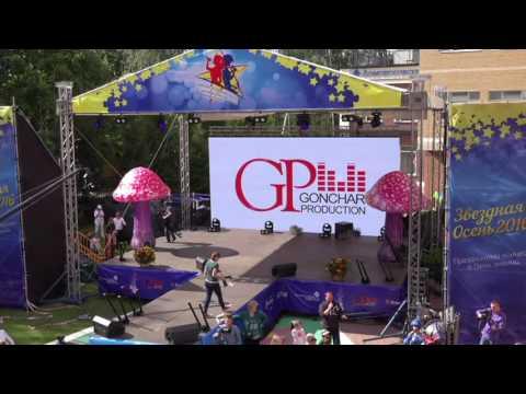 Прямая трансляция концерта продюсерского центра Юрия Гончара  «Звездная осень 2016»