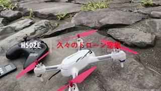 【ドローン空撮】水量多めの重信川でフライト【H502E】