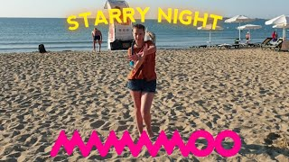 MAMAMOO마마무Starry Night별이 빛나는 밤  Dance cover by Hana beach ve…