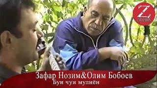 Зафар Нозим ва Олим Бобоев | Буи чуи мулиён | Бухоро | Рудаки |