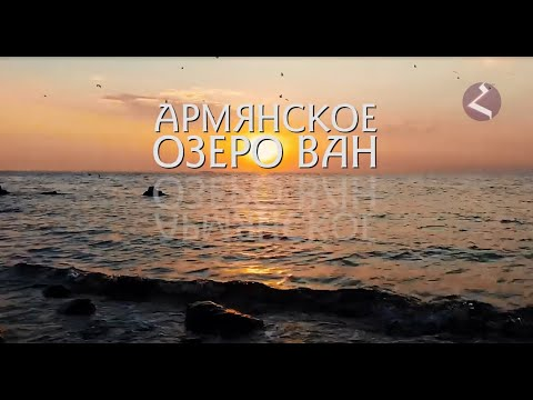 Армянское озеро Ван