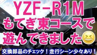 YZF-R1Mでツインリンクもてぎ東コースを走ってきた!走行シーン少々あり。「 R1M日記」 thumbnail