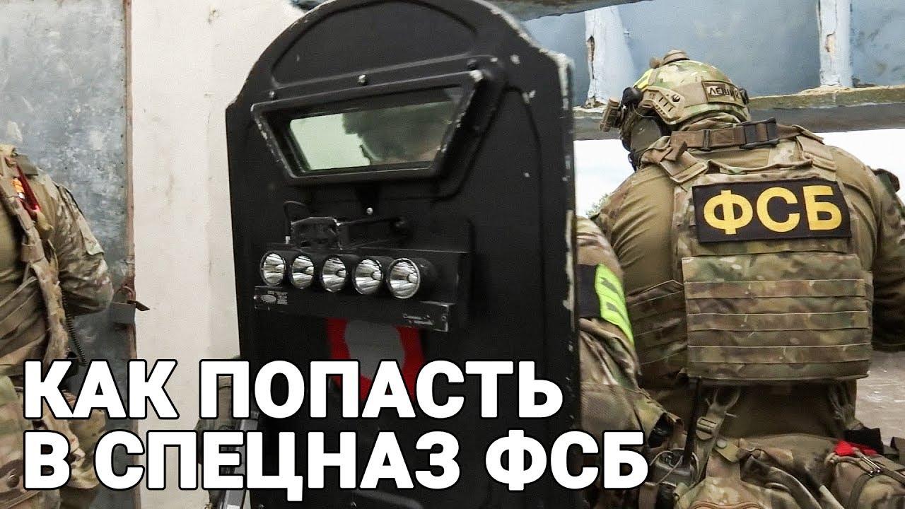 Página 3 De 4: Как попасть в спецназ ФСБ