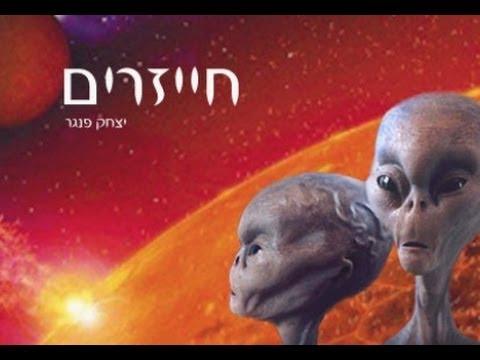 חייזרים - הרב יצחק פנגר!