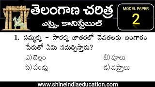 Telangana History Model Practice Paper - 2 || TS History Most Important for SI & CONSTABLE.