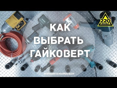 Как выбрать гайковерт. ПРАВИЛЬНЫЙ ВЫБОР. Выпуск 5