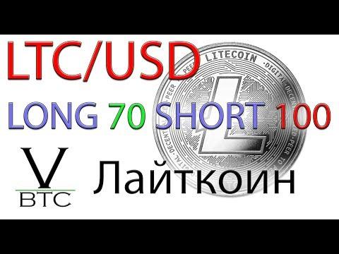 Лайткоин - разбор пары LTC / USD. Покупка 70, продажа 100. Обзор, прогноз.
