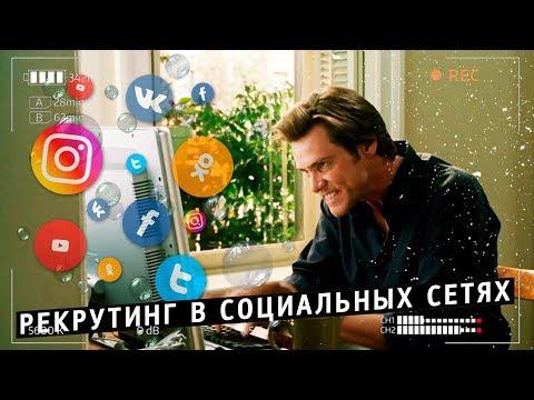 Рекрутинг в социальных сетях. Как рекрутировать без спама в инстаграм, вконтакте и одноклассники 12+