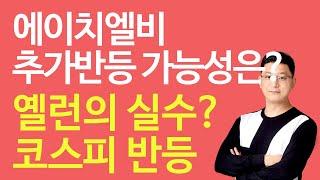 오전 시황) 옐런의 실…