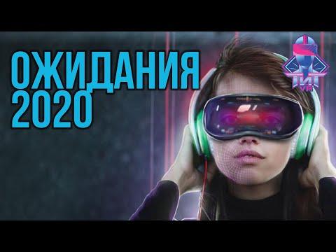 ВР в 2020 году