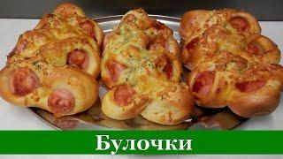 домашние булочки с сосисками. Булочки из дрожжевого теста Пошагово для новичков