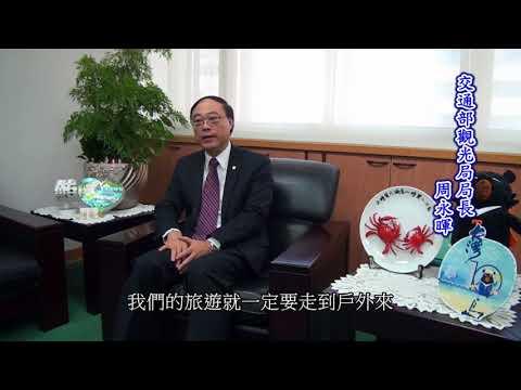2018型塑「全球最美麗海灣在台灣」觀光形象-專訪交通部觀光局局長周永暉專訪