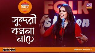 Sundori Komola Nache | সুন্দরী কমলা নাচে | Jk Majlish Feat Ilma l Folk Station Season 3 l Rtv Music