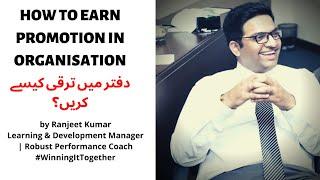 How To Earn Promotion In Organisation |URDU & HINDI| BY RANJEET KUMAR