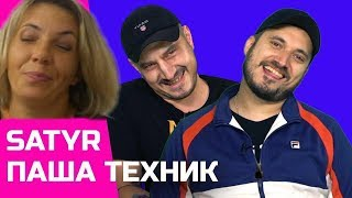 Реакция МАМЫ на Satyr & Паша Техник - Дисс на Feduk