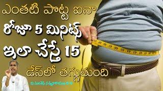 5 నిమిషాలు ఎంతటి పొట్టైనా 15 రోజుల్లో కరిగిపోద్ది|Manthena Satyanarayana Raju Videos| Health Mantra|