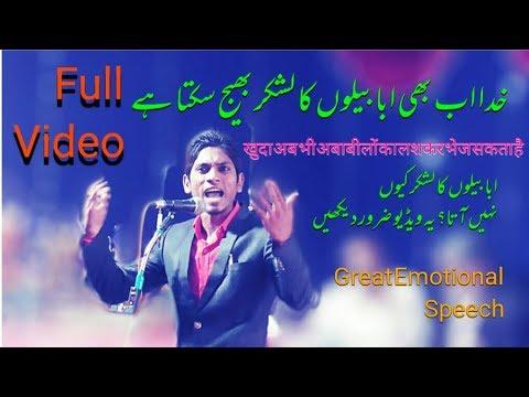 Full Video,Best Emotional Urdu Speech/Taqreer,By Imran Rashid