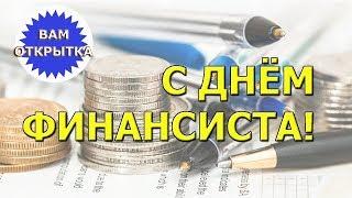 Видео поздравление с Днём финансиста. Поздравляем!!!